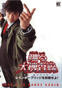 japan-2003.jpg